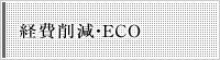 経費削減・ECO