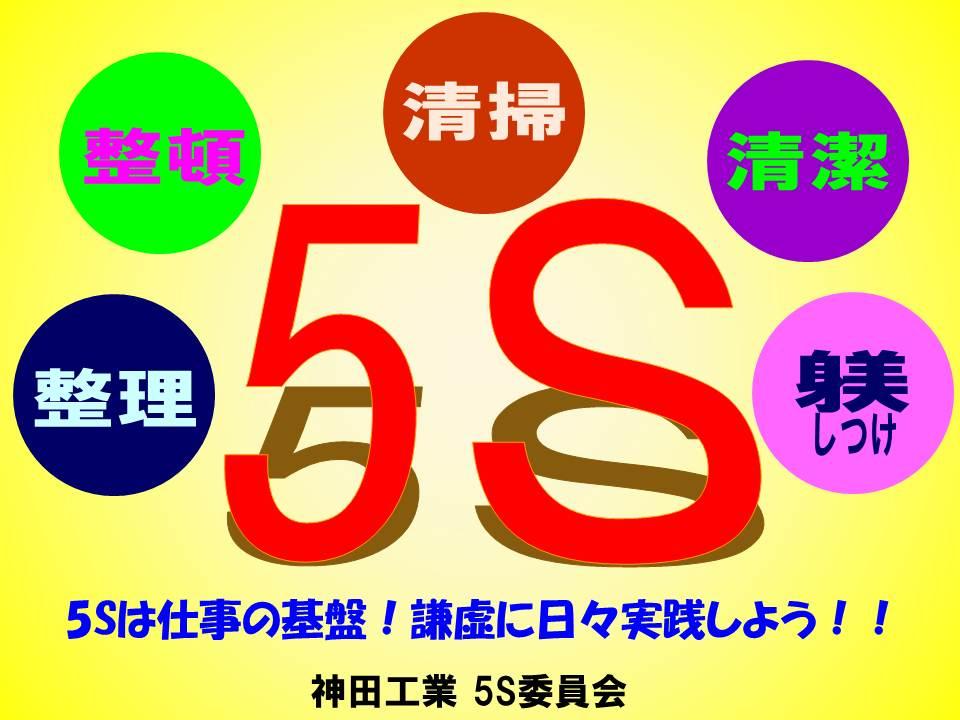 5S委員会2012