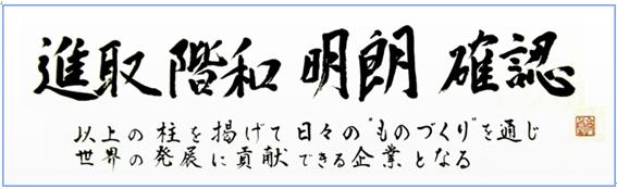 神田工業 企業理念