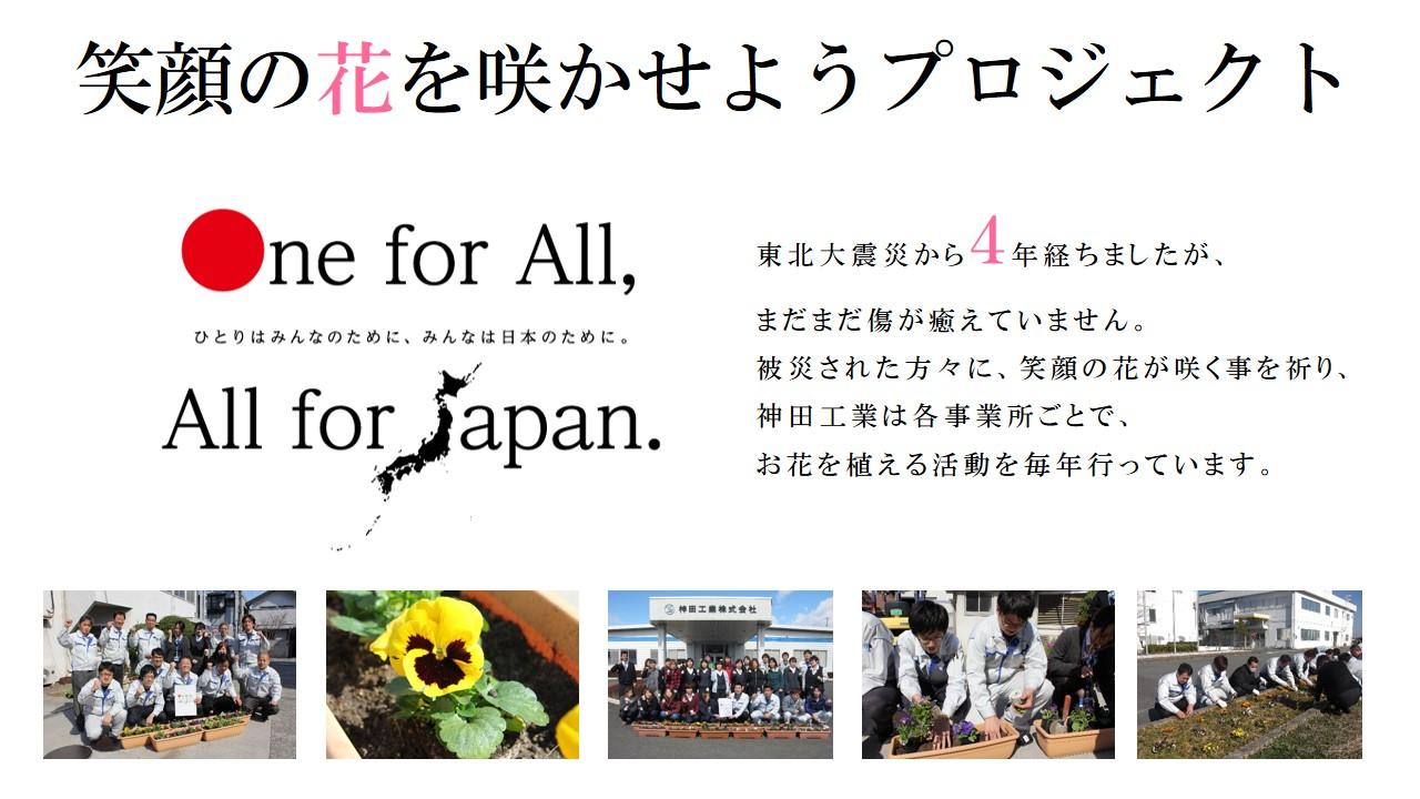笑顔の花を咲かせようプロジェクト