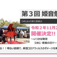 姫音祭ブログ02